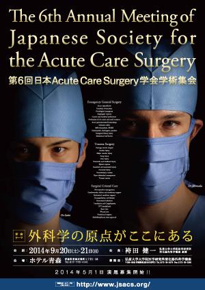 第6回Acute Care Surgery学会学術集会