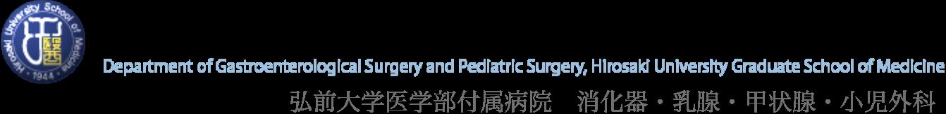 弘前大学大学院医学研究科 消化器外科学講座・小児外科学講座|弘前大学医学部附属病院 消化器・乳腺・甲状腺 ・小児外科
