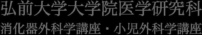 弘前大学大学院医学研究科 消化器外科学講座・小児外科学講座