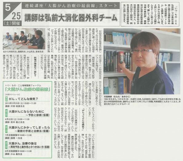 20130510-newspaper