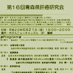 第16回青森県肝癌研究会