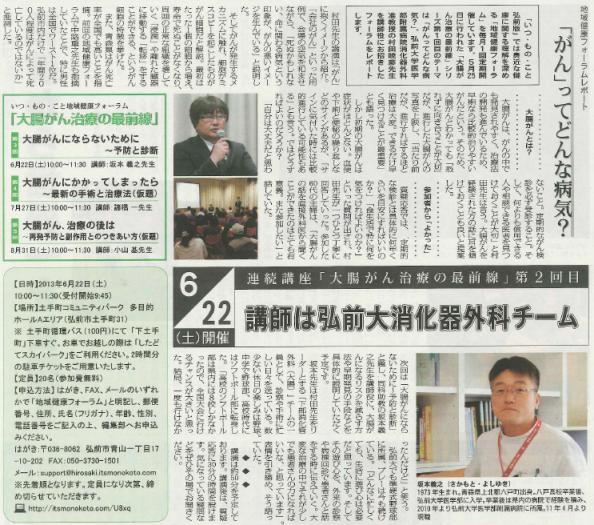 毎日新聞 いつ・もの・こと 弘前版 Vol.12