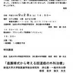 第41回青森県肝胆膵研究会