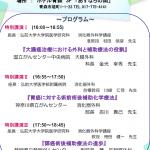 第17回青森県消化器癌化学療法セミナー