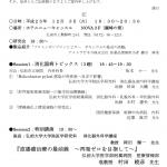第187回日本消化器病研究会案内