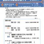 日本消化器癌治療フォーラム2014