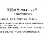 医局旅行2014