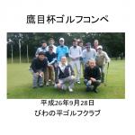 20140928 ゴルフ