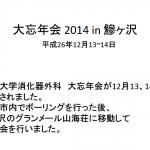 20141213-14