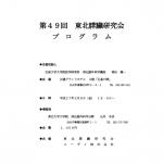 20150206東北膵臓研究会