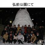 雪見会2015