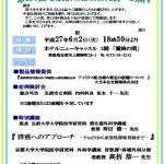 第193回弘前消化器病研究会