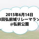 20150615 リレーマラソン