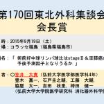 第170回東北外科集談会