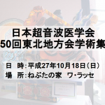 第50回日本超音波医学会東北地方会