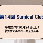 第14回サージカルクラブ アルバム