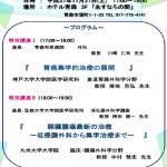 20151121 第19回青森県消化器癌化学療法セミナー