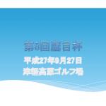 20150927 第8回鷹目杯