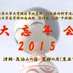 大忘年会2015