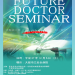 Furure Doctor Seminae in 大館