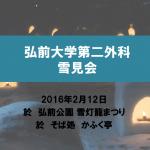 2015雪見会
