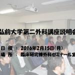 20160215 弘前大学第二外科講座説明会