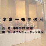 豊木先生送別会
