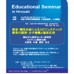 0526 Educational Seminar in Hirosaki