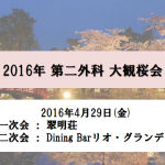2016観桜会