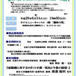 第197回弘前消化器病研究会