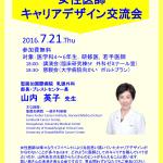 20160721 山内先生を囲む会