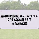 第4回弘前城リレーマラソン