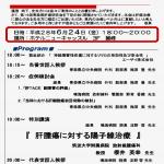 第19回青森県肝癌研究会
