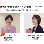 0721 女性医師セミナー