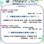 20161001 第20回青森県消化器癌化学療法セミナー