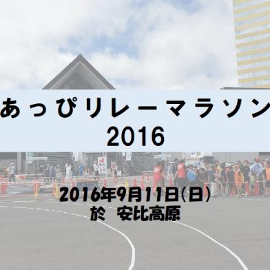 安比リレーマラソン2016