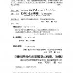 20160924 第43回青森県肝胆膵研究会