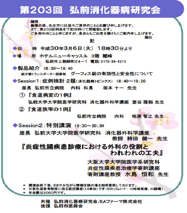 20180306 弘前消化器病研究会