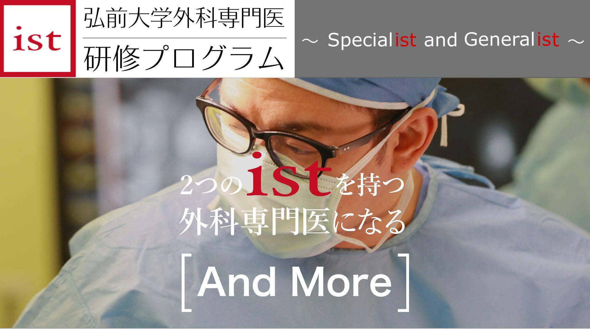 弘前大学外科専門医研修プログラム