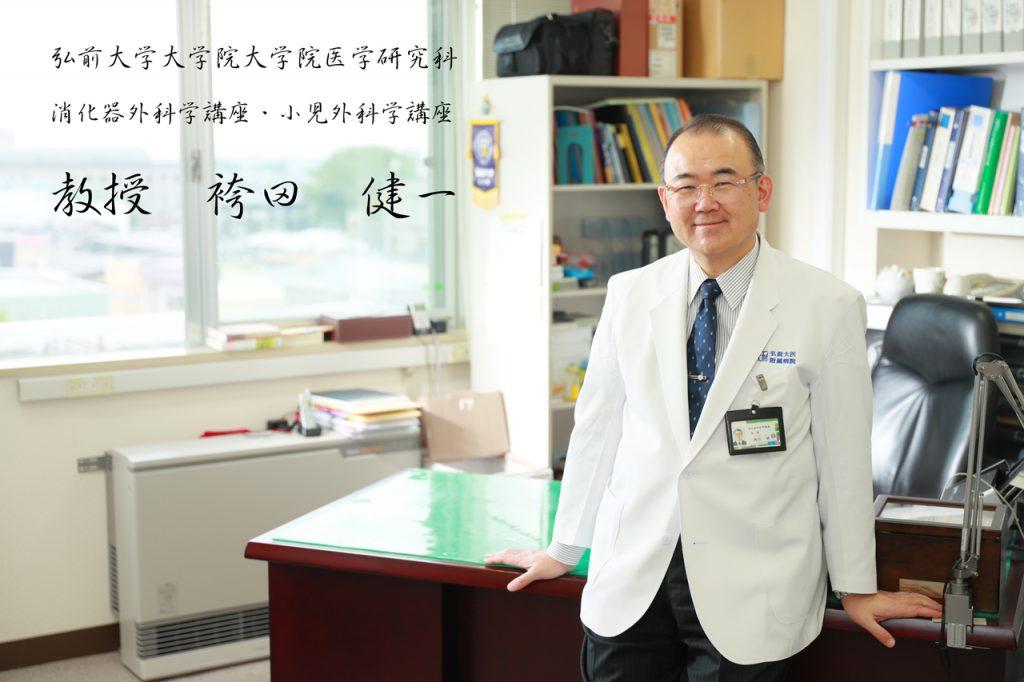 弘前大学大学院医学研究科 消化器外科学講座・小児外科学講座|教授 袴田健一