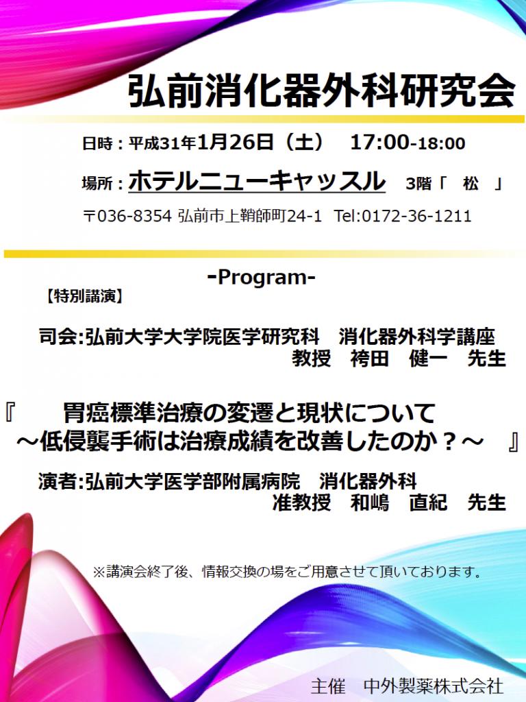 弘前消化器外科研究会