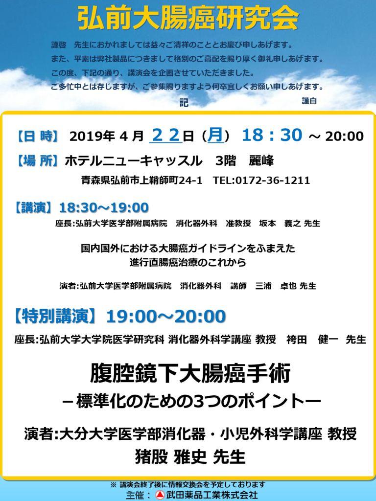 20190422 弘前大腸癌研究会のサムネイル