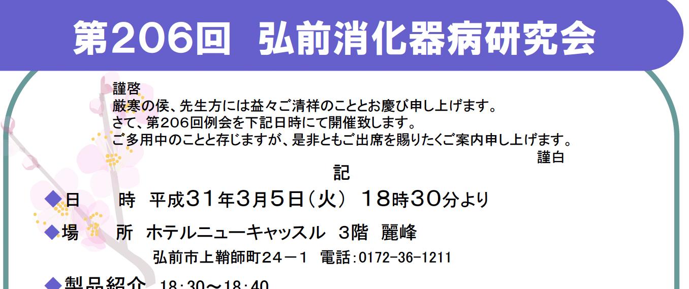 第206回弘前消化器病研究会