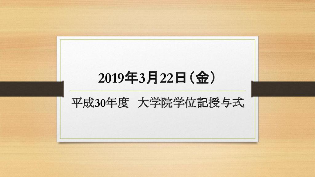 3月22日(金)大学院学位授与式が行われました