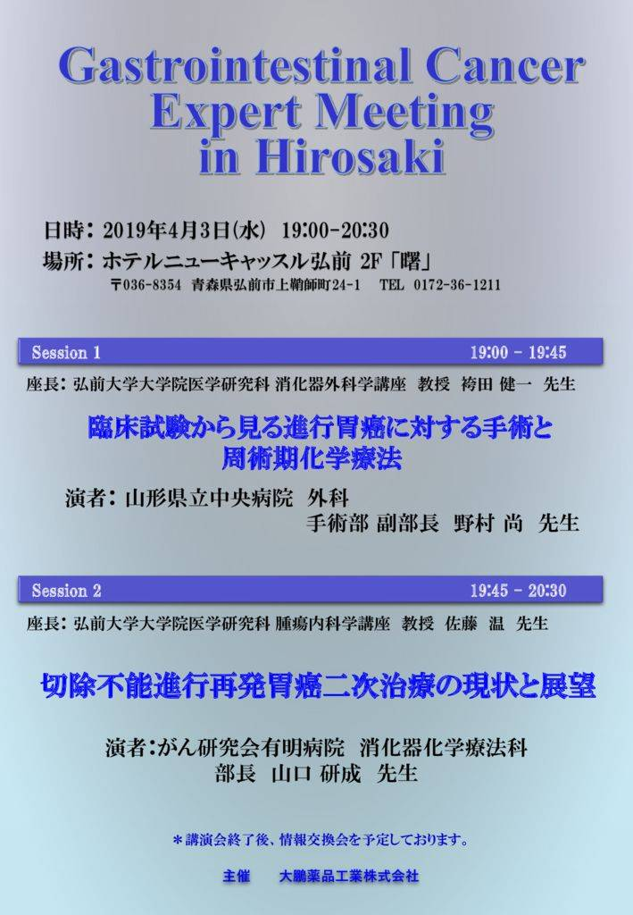 Gastrointestinal Cancer Expert Meeting in Hirosakiのサムネイル
