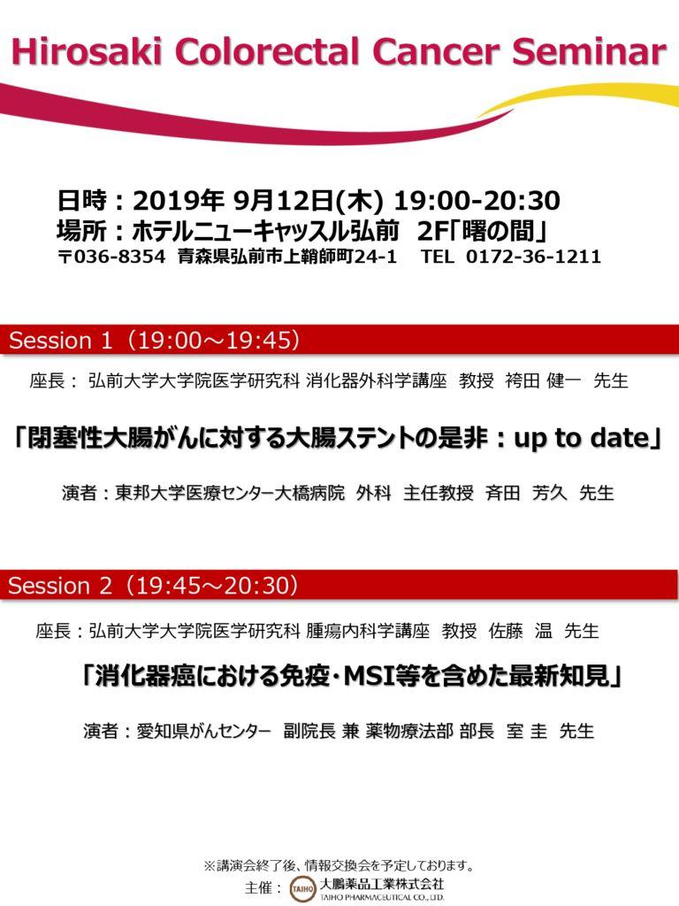 Hirosaki Colorectal Cancer Seminarのサムネイル