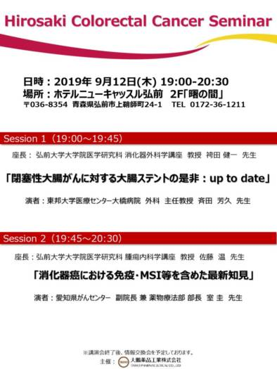 Hirosaki Colorectal Cancer Seminarのサムネイル