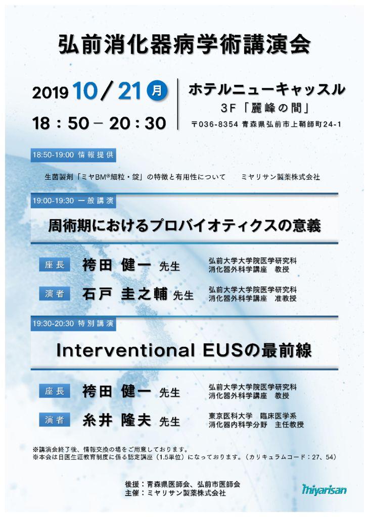 弘前消化器病学術講演会のサムネイル