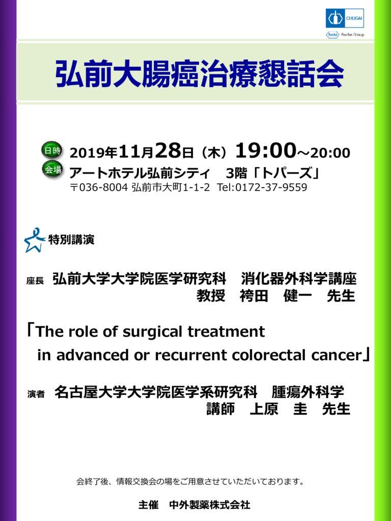 弘前大腸癌治療懇話会のサムネイル