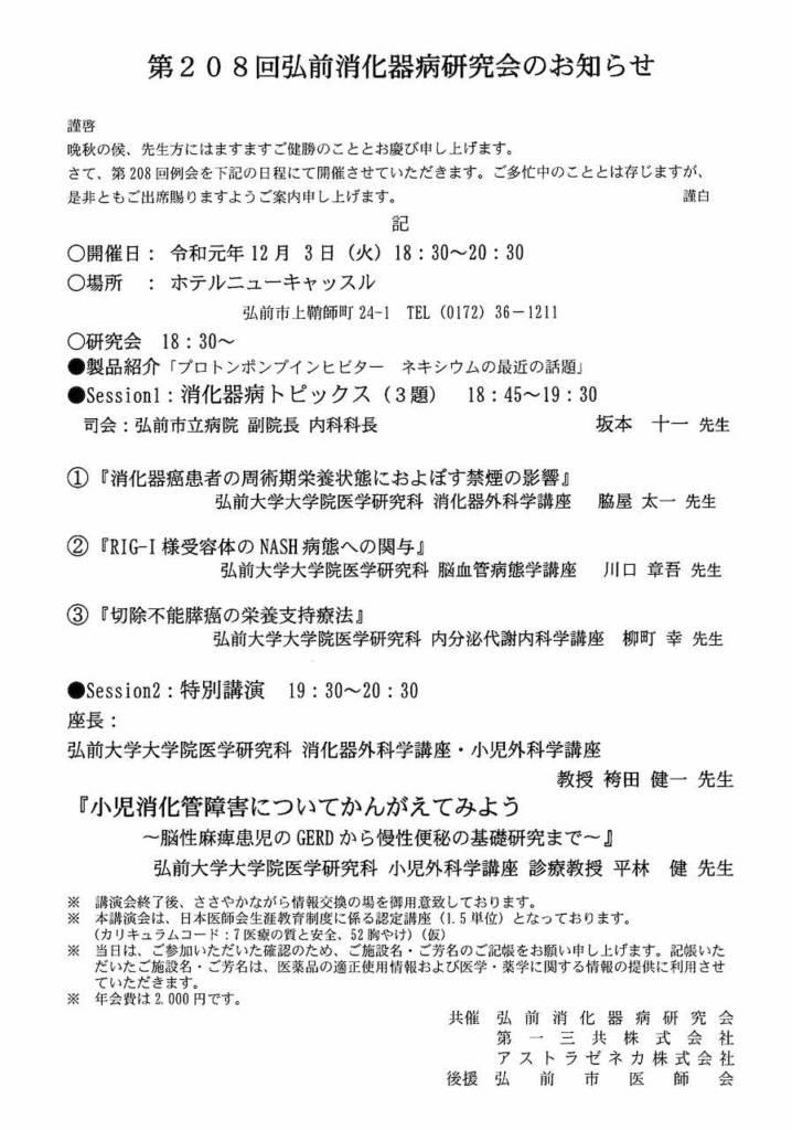 第208回弘前消化器病研究会のお知らせ